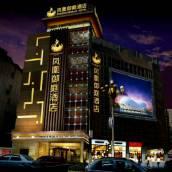 鳳凰御庭酒店(西昌邛海溼地公園店)