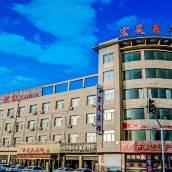 林西宏昊商務會館