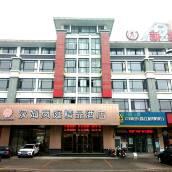 漢姆嵐庭精品酒店(啟東呂四港店)