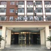 蘇州千嶼·歐森酒店