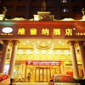 維雅納酒店(西安高新電子商城店)