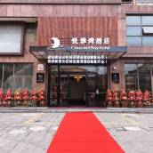 慈溪悅雅灣酒店
