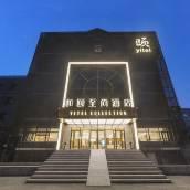和頤至尚酒店(北京和平里地鐵站店)
