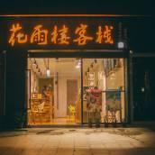 蘇州花雨樓客棧