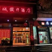 茶陵犀城假日酒店