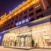 和頤酒店(北京石景山萬達廣場店)
