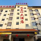 芒市鳳尾竹大酒店