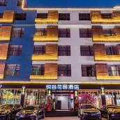 昆明悅谷花園酒店
