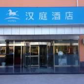 漢庭酒店(北京昌平科技園中心店)