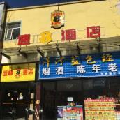 速8酒店(北京清河華潤五彩城店)