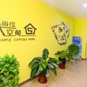 尚儉太空艙酒店(西安火車站五路口地鐵站店)