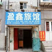 青島盈鑫旅館