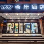 希岸酒店(濟南和諧廣場西客站店)