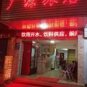 佛山廣源旅店