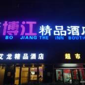 上海艾龍博江精品酒店