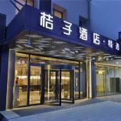 桔子酒店·精選(蘇州北站採蓮廣場店)