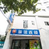 99旅館連鎖(蘇州石路店)