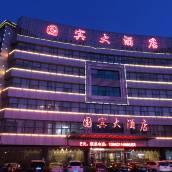 凌源國賓大酒店
