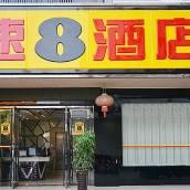 速8酒店(上海虹橋樞紐泗涇地鐵站店)