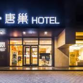 西安嘉唐巢酒店