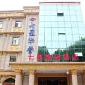 濟南七星華譽酒店