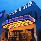 漢庭優佳酒店(上海虹橋火車站北翟路店)