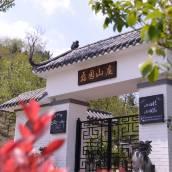 青島磊園山莊