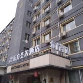 東方聖達文化酒店(北京天安門王府井店)