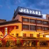 西昌月亮女兒彝族文化精品酒店