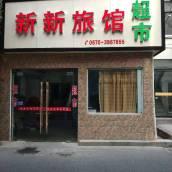 衢州新新旅館