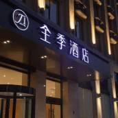 全季酒店(西安金花路店)