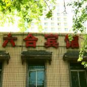 六合賓館(西安大慶路店)