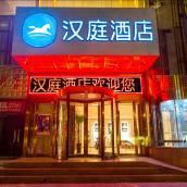 漢庭酒店(西安常青路地鐵站店)(原錦都商務酒店)