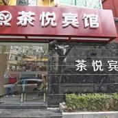 上海茶悅賓館
