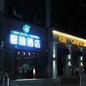 馨瑜酒店(北京三里屯使館區店)