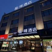 喆啡酒店(上海長風公園曹楊店)