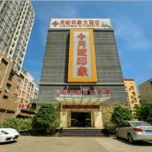 西昌月城印象大酒店