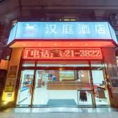 漢庭酒店(上海野生動物園店)