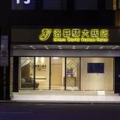 台北洛碁大飯店-驛