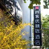 尚客優精選酒店(青島五四廣場奧帆店)