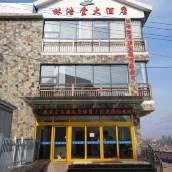 濟南林浩堂大酒店