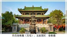 春秋楼文物景区-许昌
