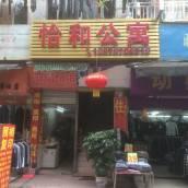 廣州怡和公寓