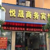 浦城悅晟商務賓館