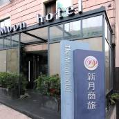 台北新月商旅