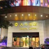 泉州大華酒店