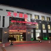 蘇州文宇國際賓館