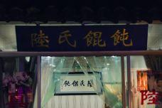 陆氏小馄饨-西塘-克克克里斯