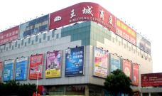 王城商厦-桂林-_CFT01****0959794