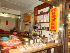 金枝红糟肉圆-九份-世界那么大可我只想走遍中国
